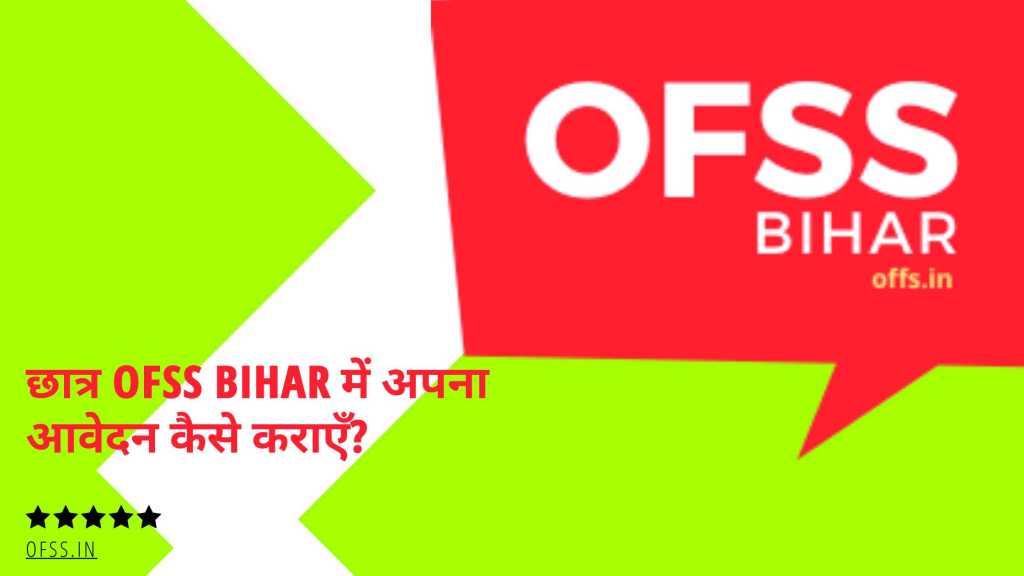 OFSS Bihar Graduation Admission