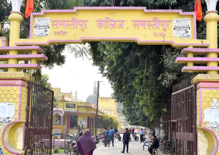 Samastipur College List