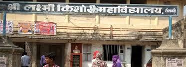 Sitamarhi College List