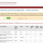 Bihar Board 3rd Merit List