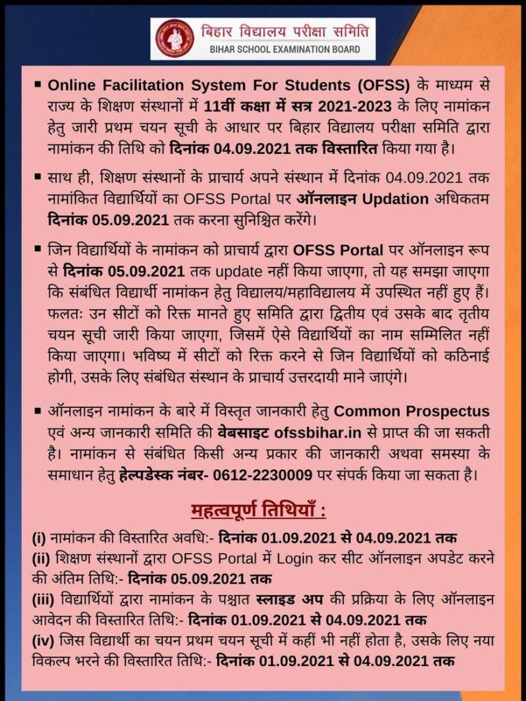 OFSS 1st Selection Cutoff List 2021 Notification
